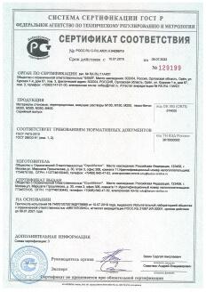 сертификат на цементный раствор